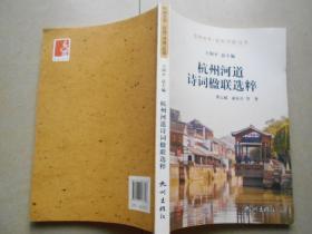 杭州全书·运河(河道)丛书 杭州河道诗词楹联选粹