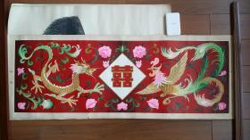 1987安徽美术版年画出版物原稿《龙凤呈祥》,邱家尧作