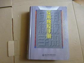 实用橡胶手册【厚册精装本)