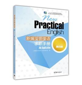 新编实用英语求职手册(第4版)