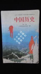 【老课本怀旧收藏】1992年版:九年义务教育三年制初级中学教科书 中国历史  第一册