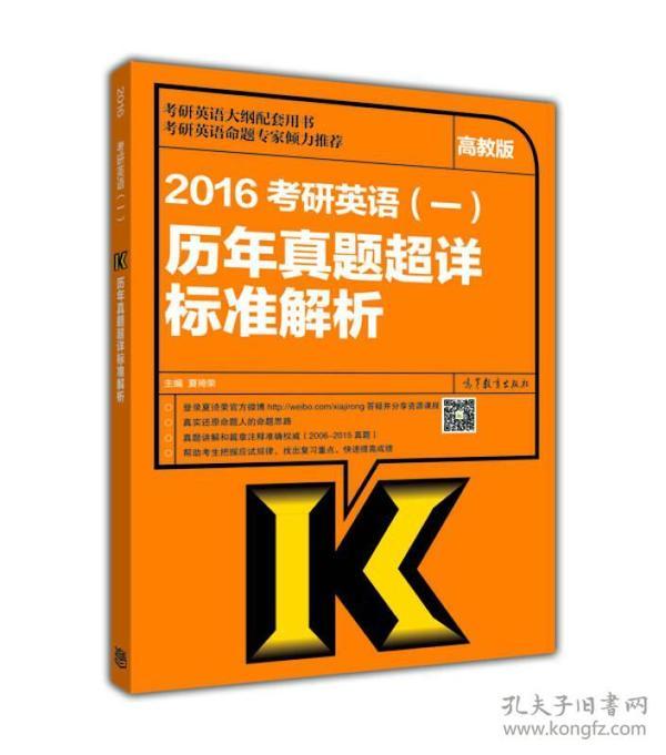 2016考研英语(一)历年真题超详标准解析