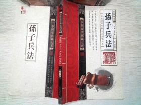 中华国学典藏大系;孙子兵法 卷二