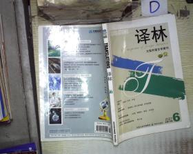 译林  2007 6'