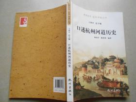 杭州全书·运河(河道)丛书 口述杭州河道历史