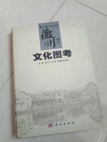 正版 徽州树木文化图考(精)/中国树木文化图考系列\\王锐