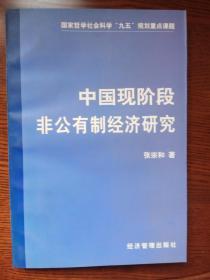 中国现阶段非公有制经济研究