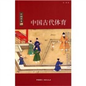 中国读本:中国古代体育
