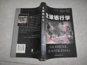 全球银行学