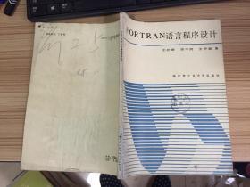 FORTRAN 语言程序设计