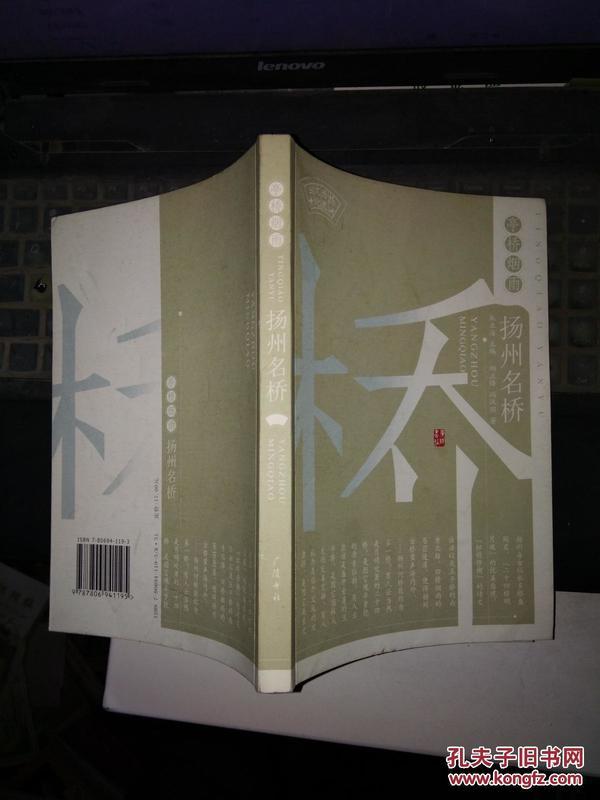 亭桥烟雨:扬州名桥/