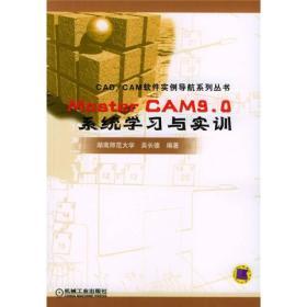 Master CAM9.0系统学习与实训
