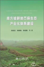 南方坡耕地苧麻生态产业化体系建设