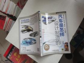 汽车是怎样设计制造的 书脊少有破损