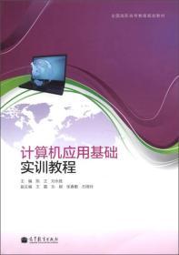 9787040363098计算机应用基础实训教程