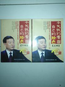 今天我们看自己的脸色(上、下部)北京电视台<养生堂>栏目系列音像  王鸿谟3DVD+3DVD 未开封