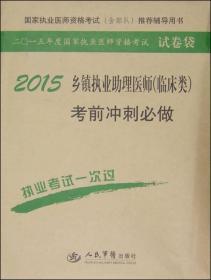 2015国家执业医师资格考试推荐辅导用书:乡镇执业助理医师(临床类)考前冲刺必做(第四版)