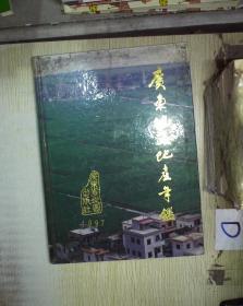 广东地政地产年鉴.1997 。