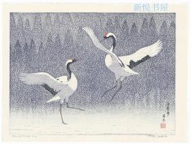 近代日本版画 吉田远志 《永恒爱之舞 》 浮世绘