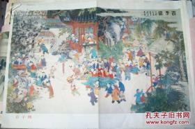 1988年年画――百子图