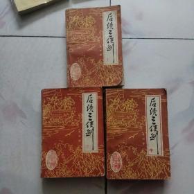 评书----后续三侠剑 (上中下)单田芳著 1988年1版1印10万册