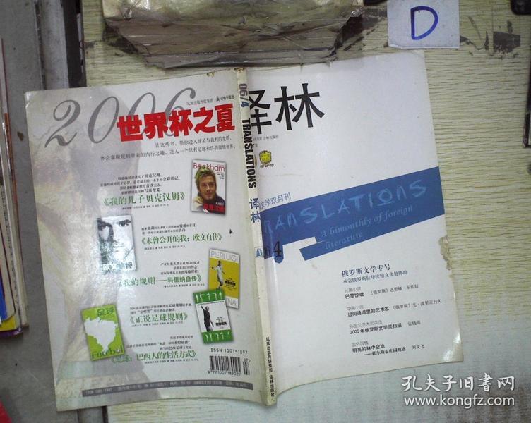 译林  2006 4'