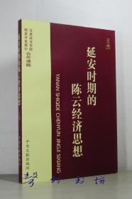 延安时期的陈云经济思想(王杰著)中央文献出版社