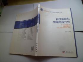 科技革命与中国的现代化  关于中国面向2050年科技发展战略的思考
