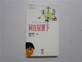 日本电视小说系列:同在屋檐下