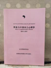 周易与中国本土心理学  易学心理学