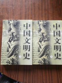 中国文明史(上下)