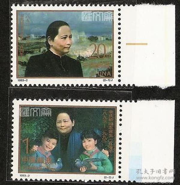 1993-2宋庆龄同志诞生一百周年,原胶全新邮票一套(不带边)