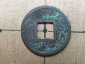 13 西汉末:早期【王莽货泉】  西汉朝古铜钱铜币古玩收藏镇宅保真品包老