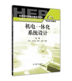 機電一體化系統設計(第2版)