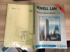 NOVLL LAN Net Ware驱动程序开发指南【1】