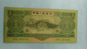 第二套人民币 叁元 纸币