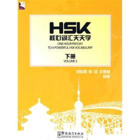 HSK核心词汇天天学(下册)