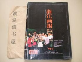 浙江画报 1994年1-6期全年合订本