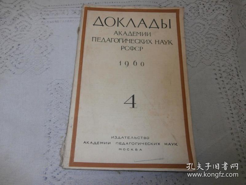俄罗斯苏维埃联邦社会主义关于俄国教育科学院报告改编第四册 第四册(俄文)