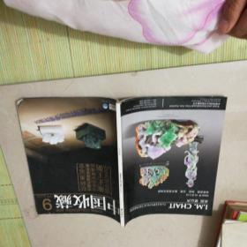 中国收藏 2008 9