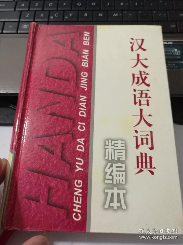 汉人什么成语_汉人应该长什么样子