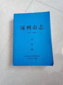 涿州市志1993-2005库存品