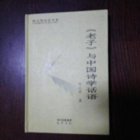 《老子》与中国诗学话语