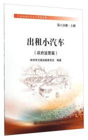 交通运输安全生产管理手册(第六分册·上册):出租小汽车(政府监管篇)