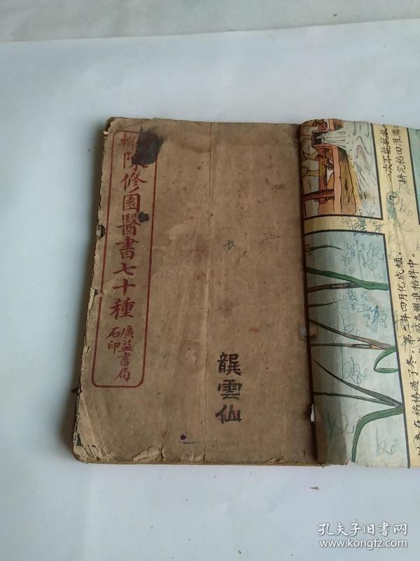增辑陈修园医书七十种:医学三字经(1一4卷),颅?经(上下)
