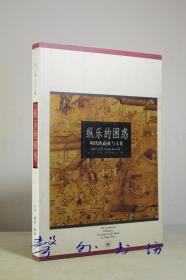 纵乐的困惑:明代的商业与文化(卜正民著)三联书店2004年1版1印