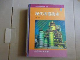 现代塔器技术(第二版)