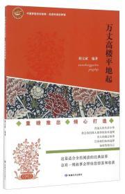 9787546811048中国梦励志好故事:走进未来的梦想·万丈高楼平地起