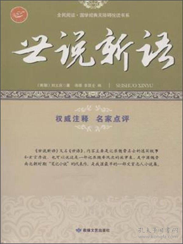 9787546808567世说新语:一部名士的教科书