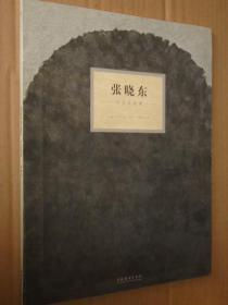 今日艺术家:张晓东